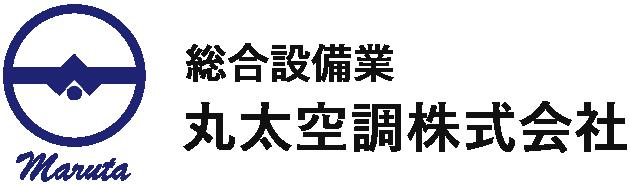 大阪・神戸・兵庫・和歌山・奈良の設備工事(空調・給排水・電気)なら丸太空調株式会社